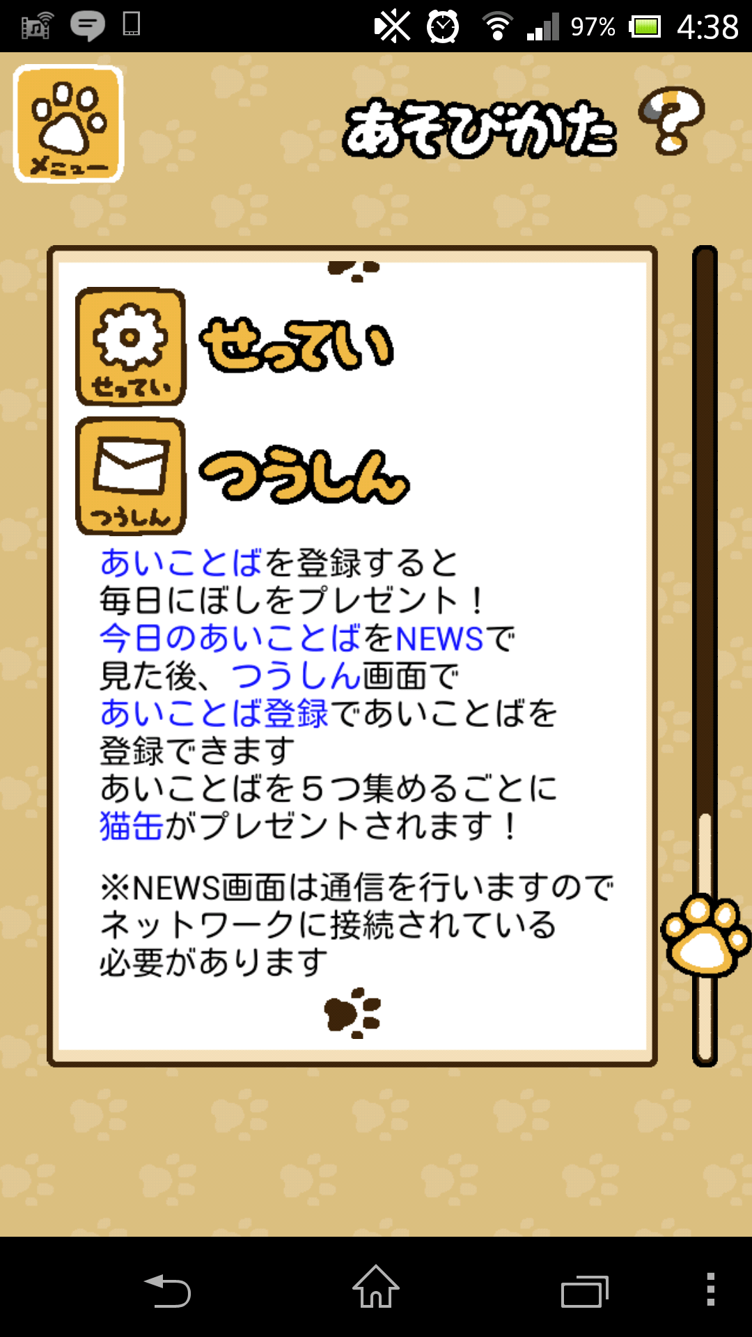 Screenshot_2015-06-24-04-38-58.png